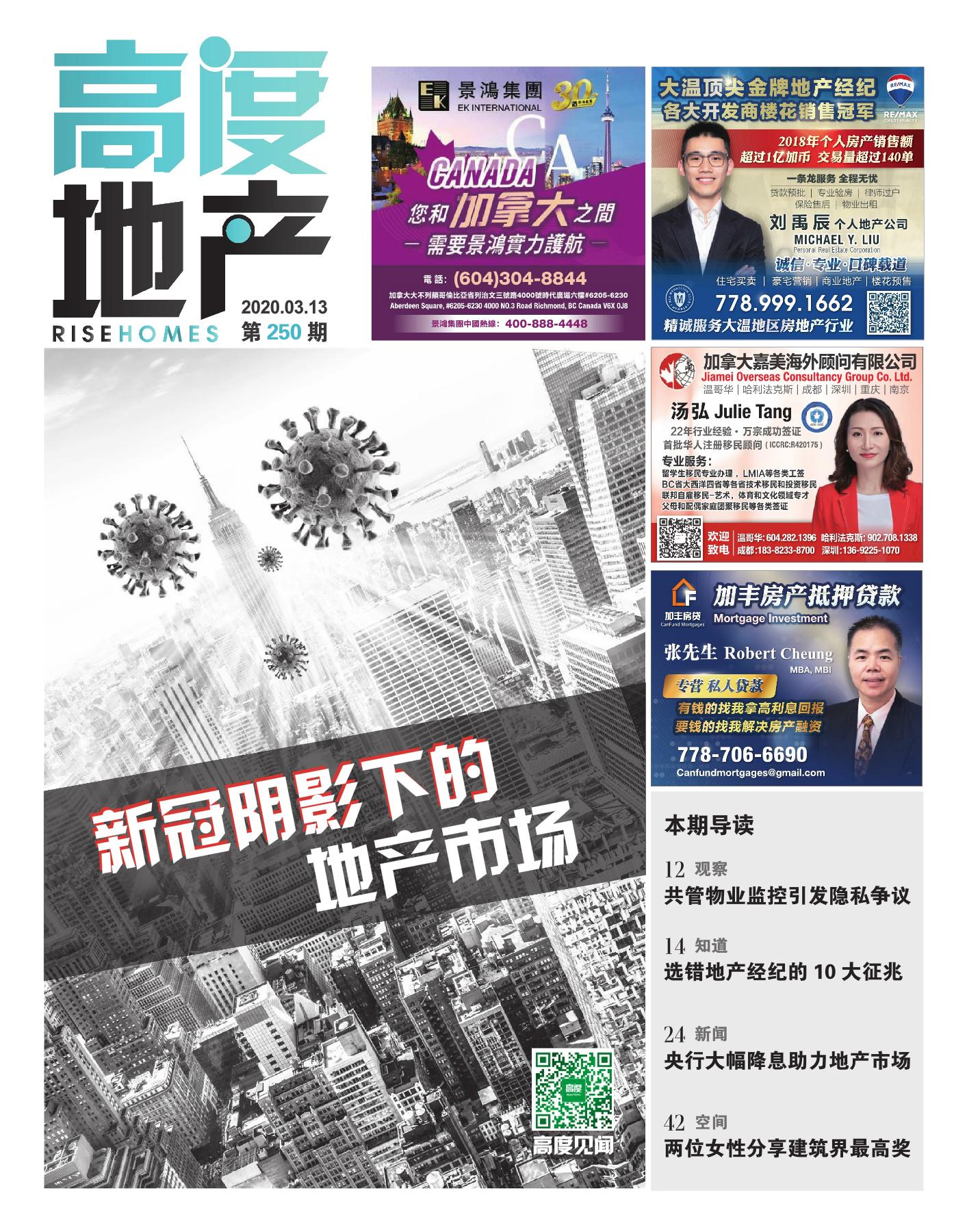 高度地产周刊 2020年03月13日 第250期