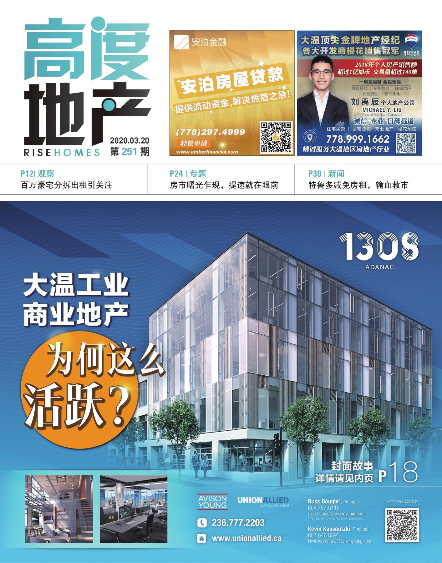 高度地产周刊 2020年03月20日 第251期