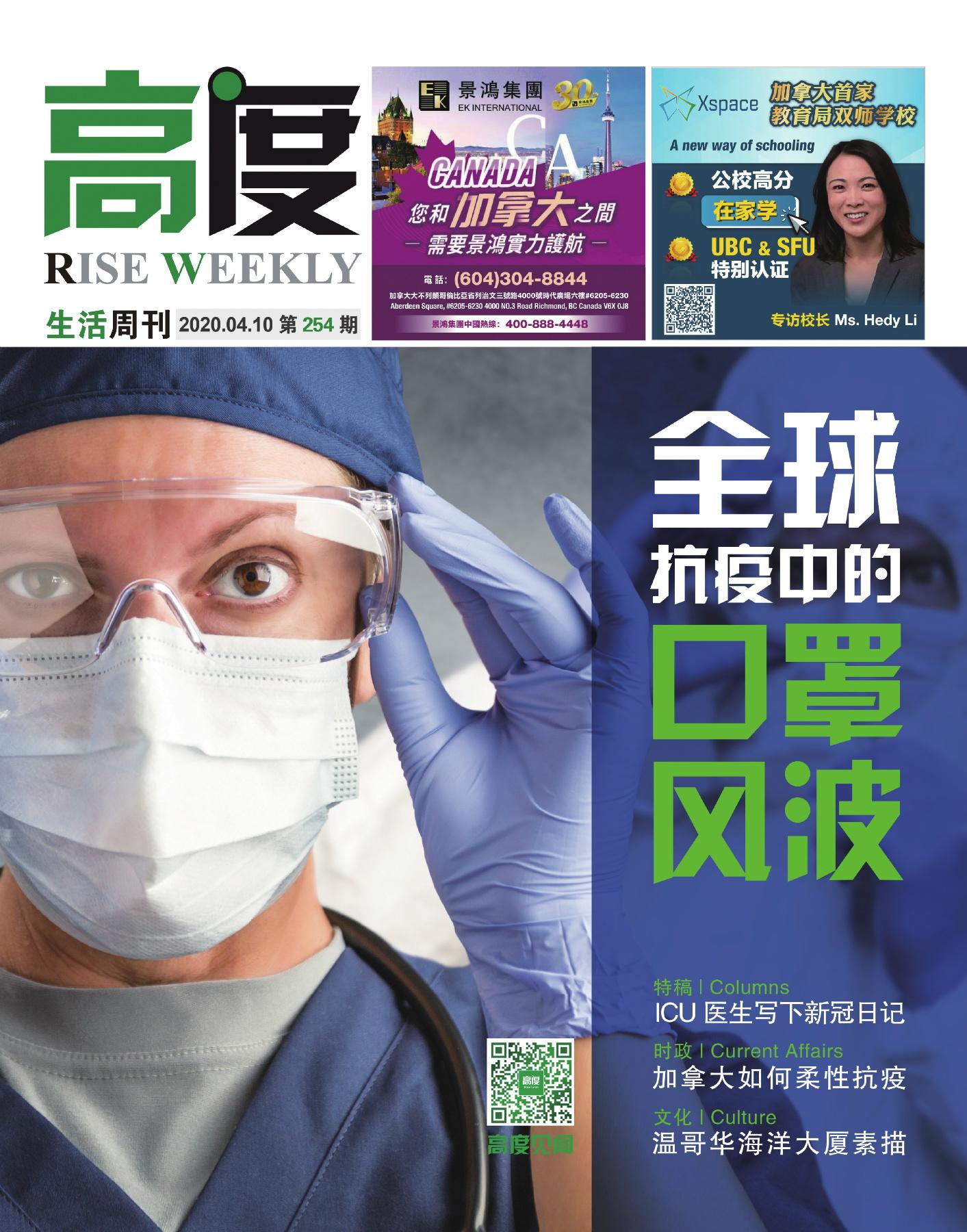 高度生活周刊 2020年04月10日 第254期
