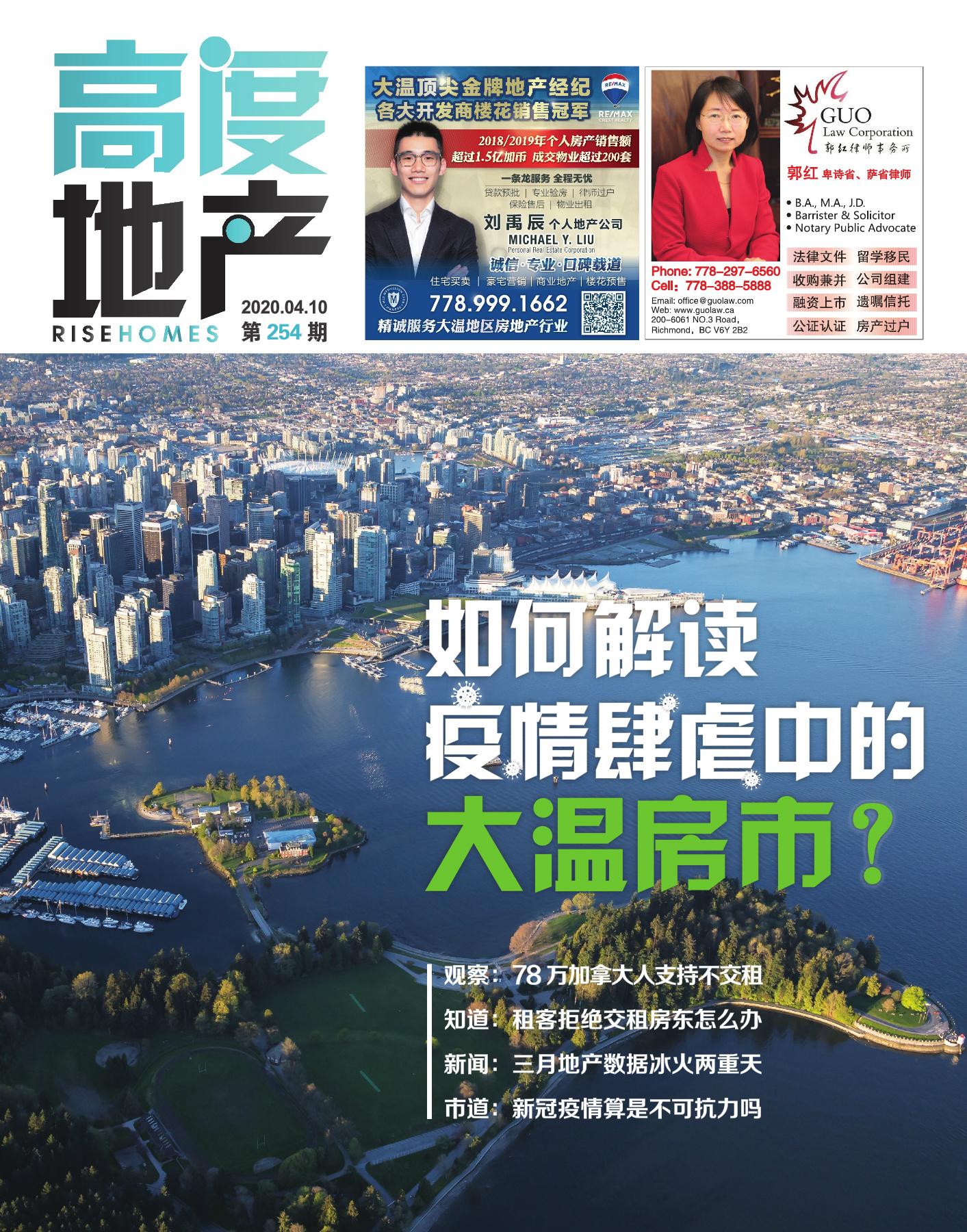 高度地产周刊 2020年04月10日 第254期