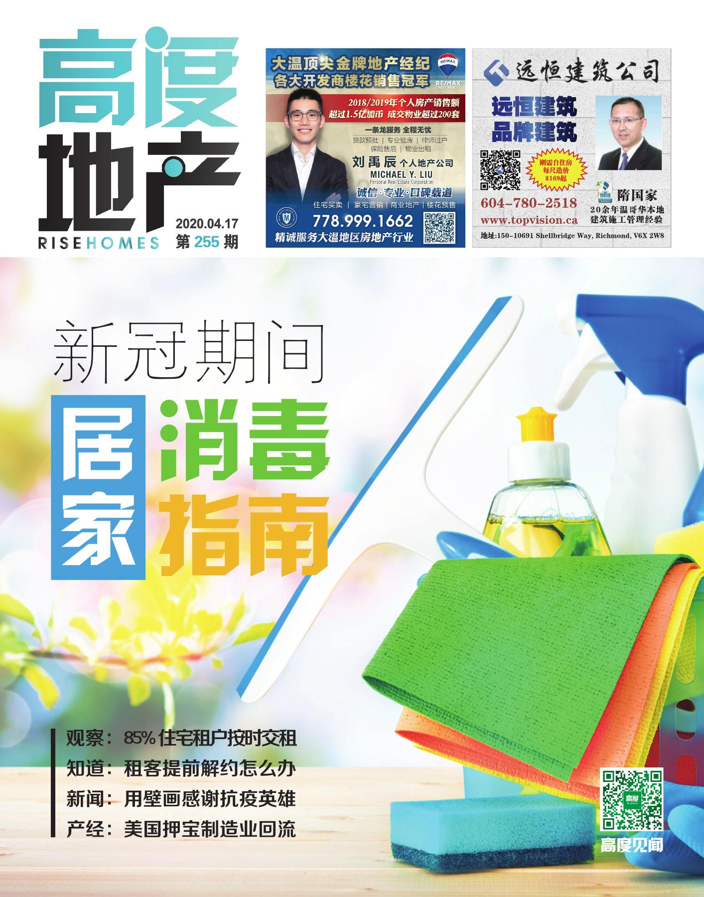 高度地产周刊 2020年04月14日 第255期