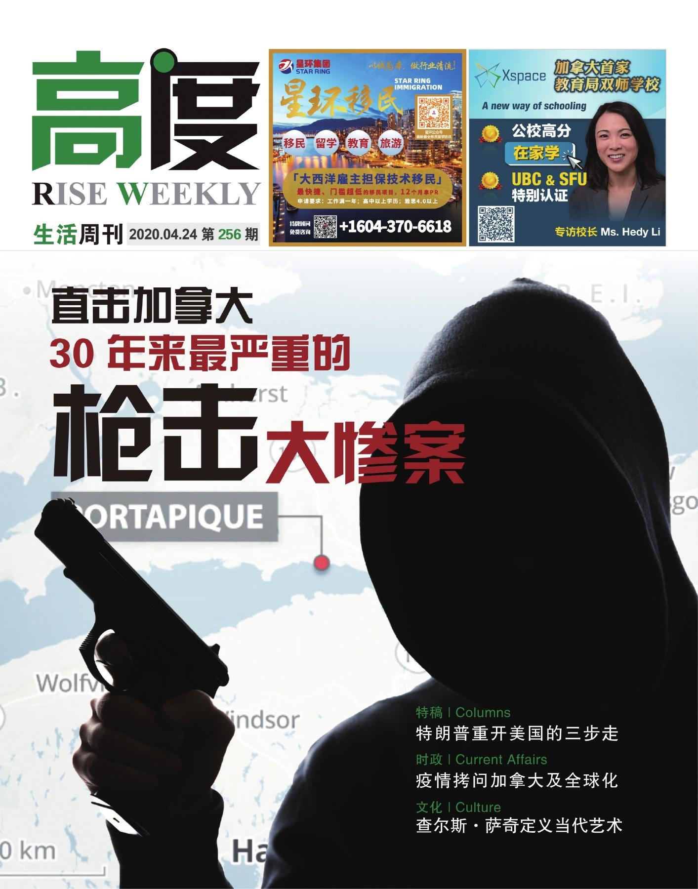 高度生活周刊 2020年04月24日 第256期