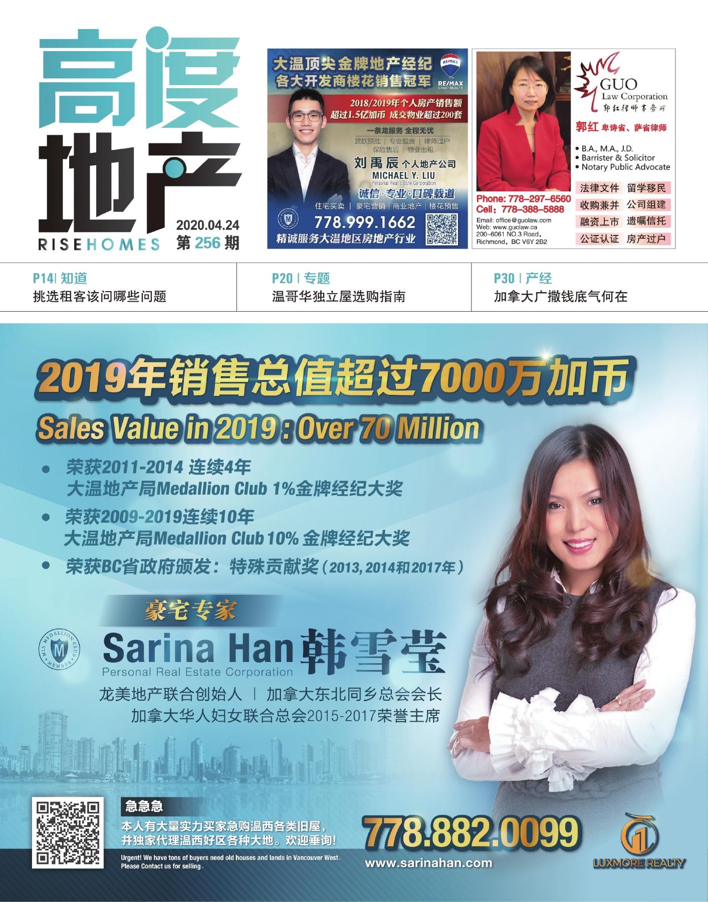 高度地产周刊 2020年04月24日 第256期
