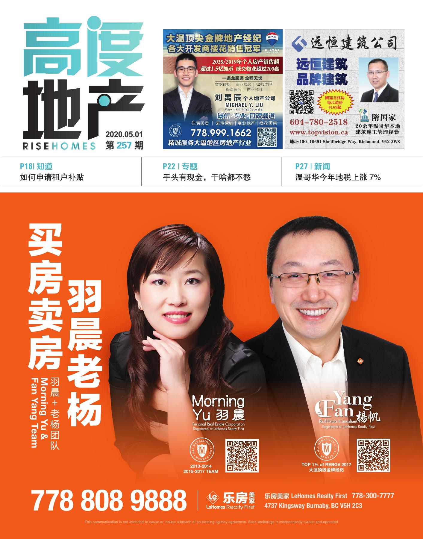 高度地产周刊 2020年05月01日 第257期