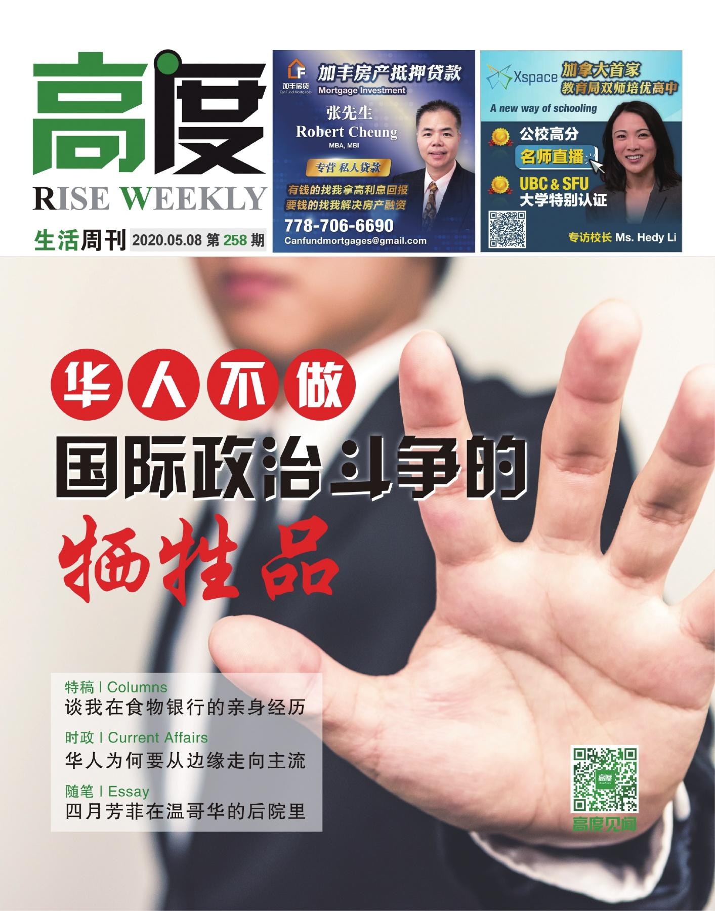 高度生活周刊 2020年05月08日 第258期