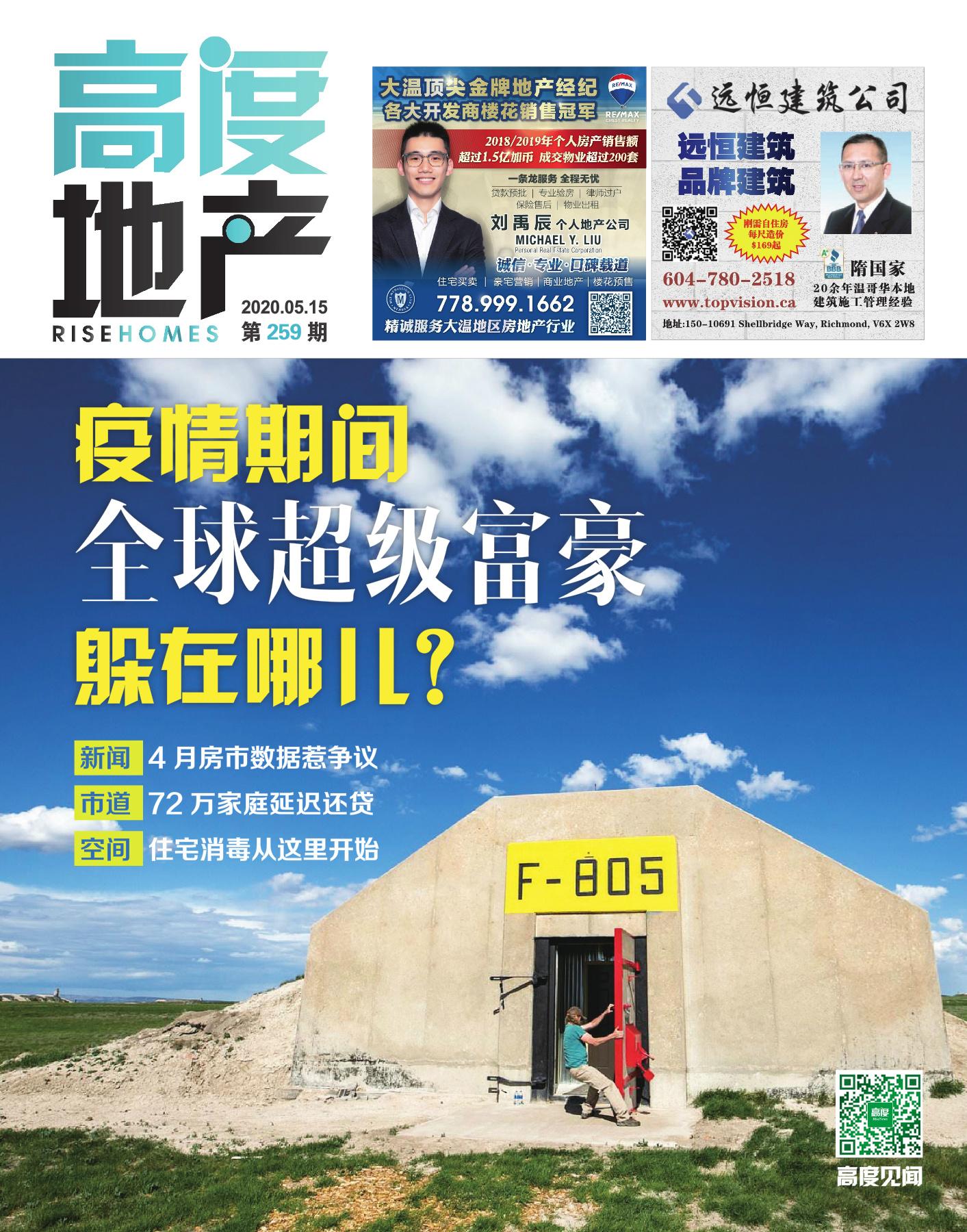 高度地产周刊 2020年05月15日 第259期