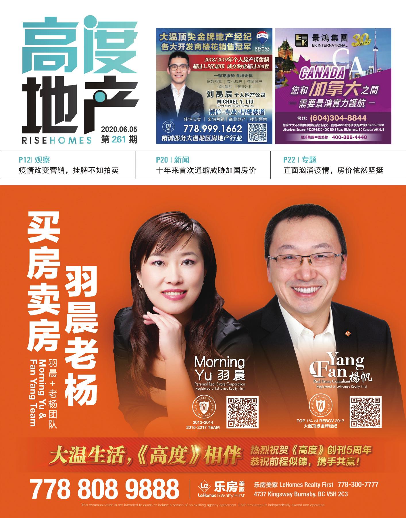 高度地产周刊 2020年06月05日 第261期