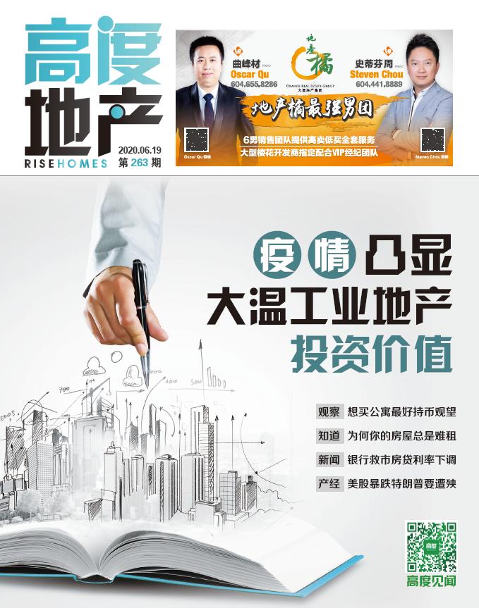 高度地产周刊 2020年06月19日 第263期