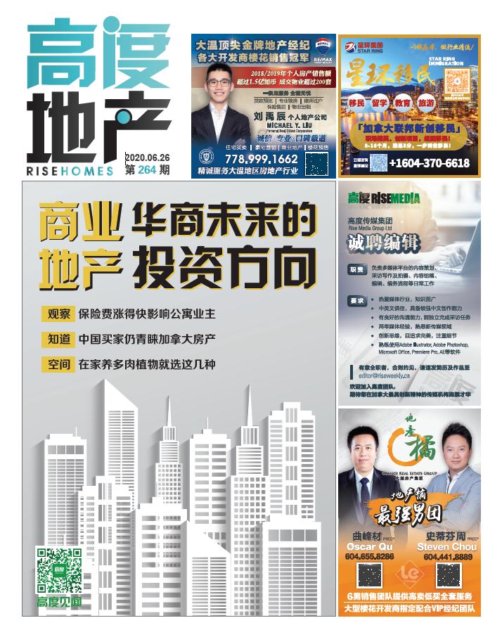 高度地产周刊 2020年06月26日 第264期