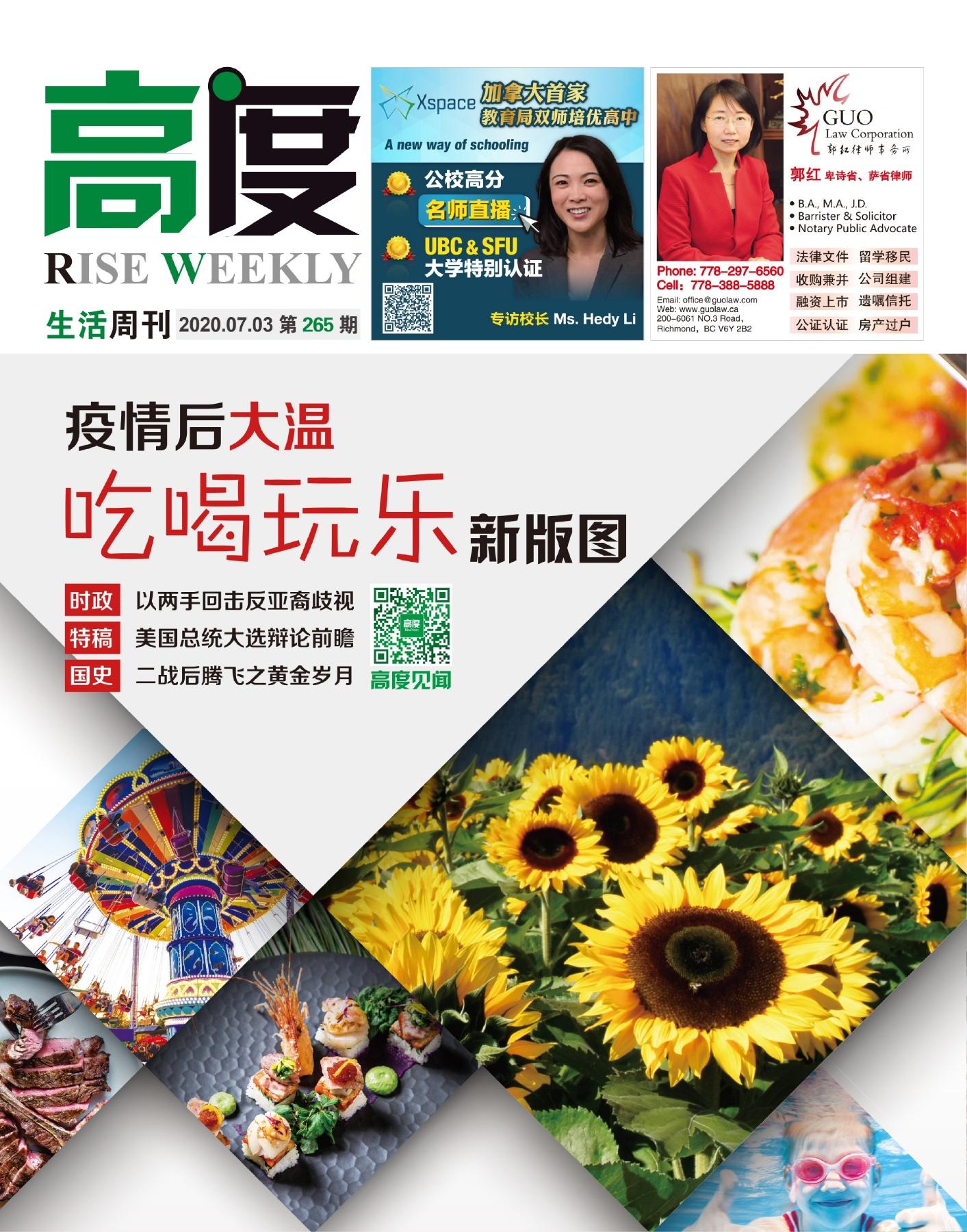高度生活周刊 2020年07月03日 第265期