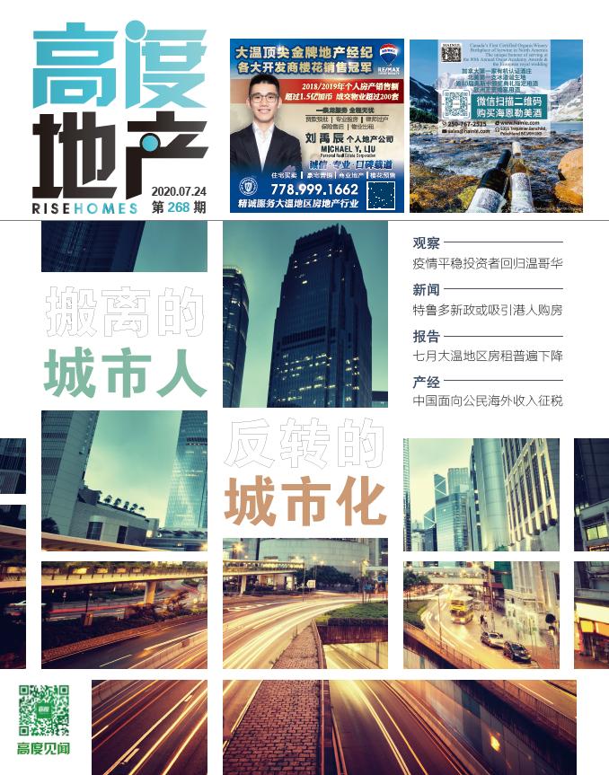 高度地产周刊 2020年07月24日 第268期