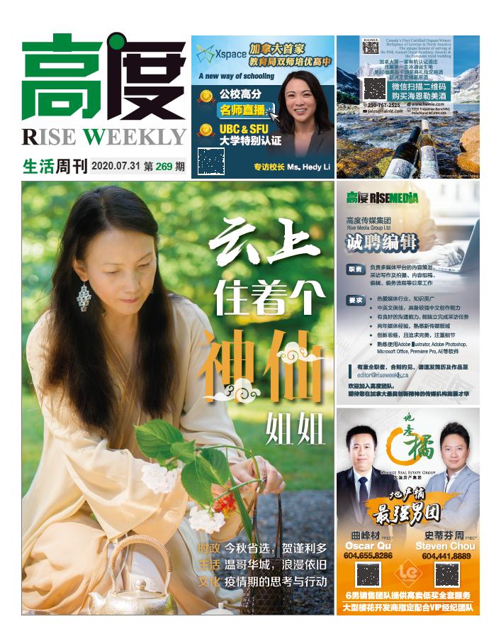 高度生活周刊 2020年07月31日 第269期