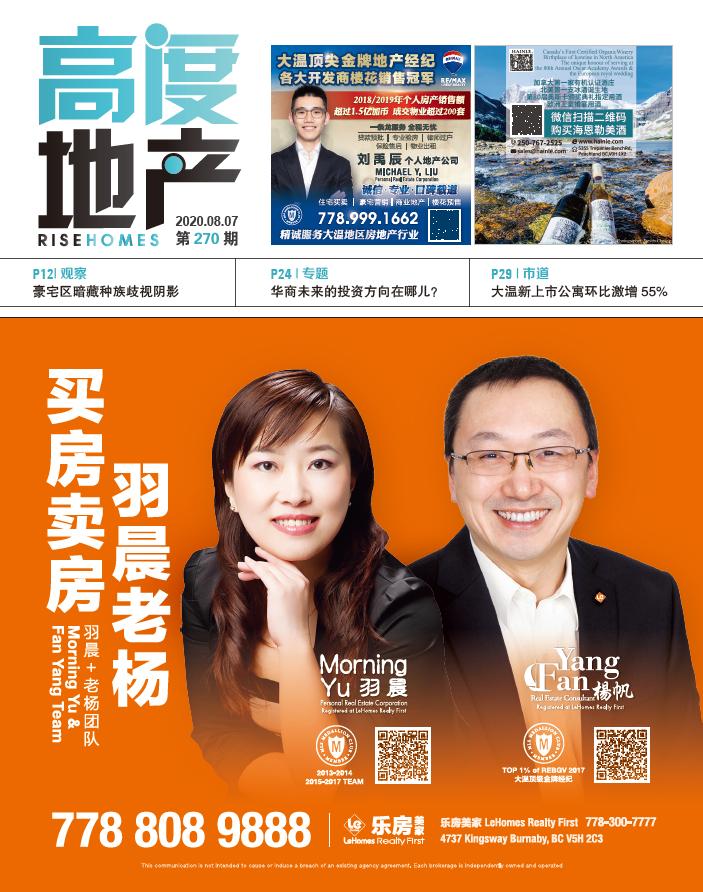 高度地产周刊 2020年08月07日 第270期