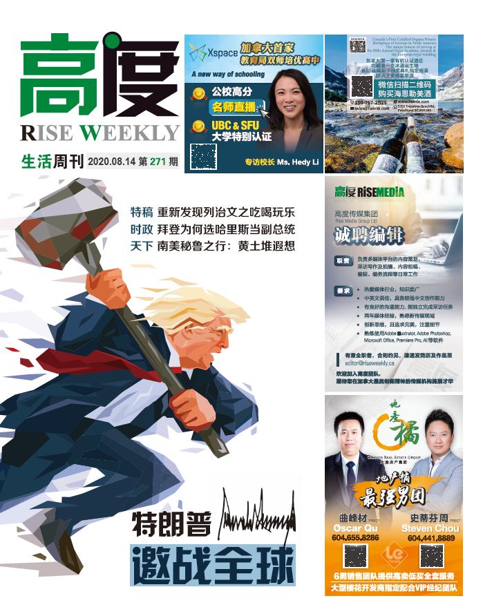 高度生活周刊 2020年08月14日 第271期