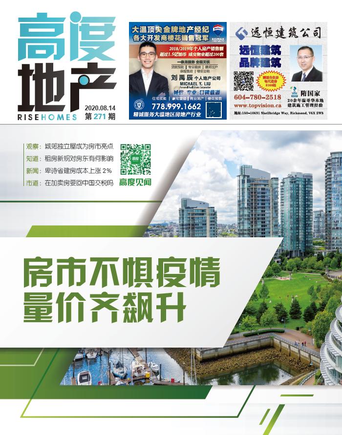 高度地产周刊 2020年08月14日 第271期