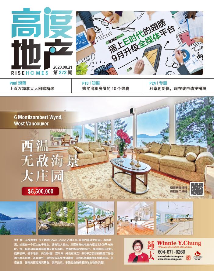 高度地产周刊 2020年08月21日 第272期