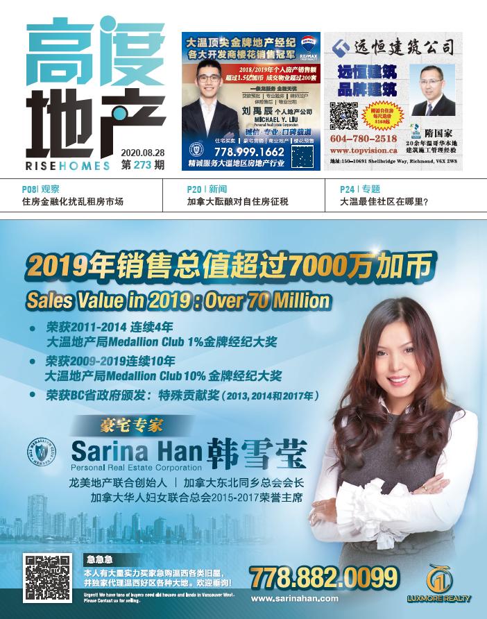 高度地产周刊 2020年08月28日 第273期
