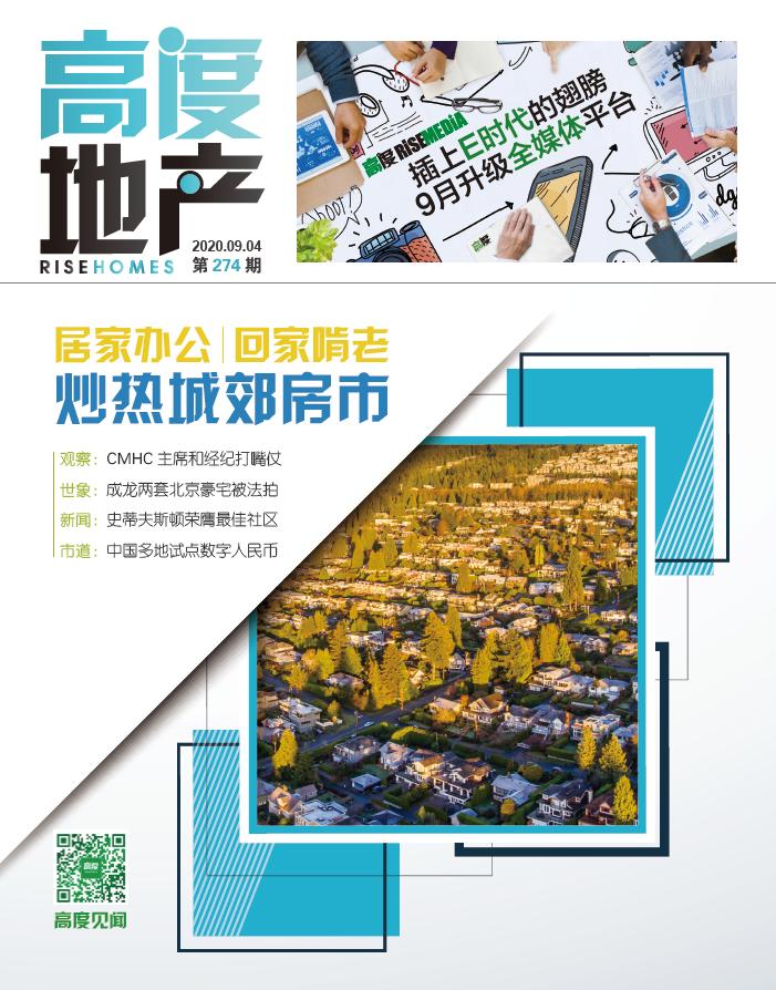 高度地产周刊 2020年09月04日 第274期