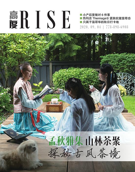 高度女性副刊 2020年09月04日
