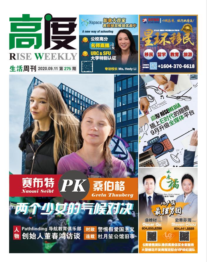 高度生活周刊 2020年09月11日 第275期