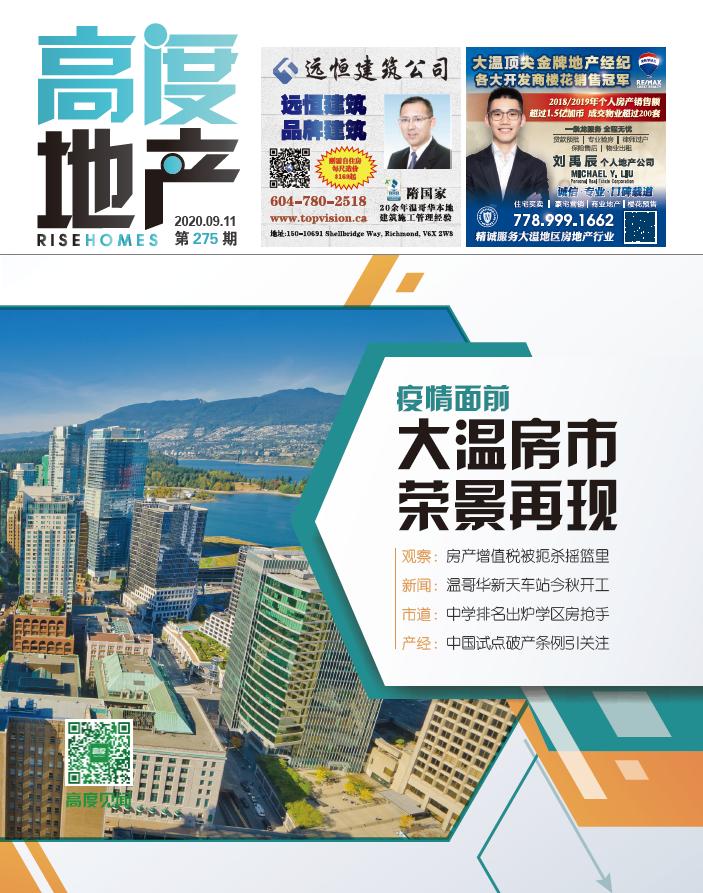 高度地产周刊 2020年09月11日 第275期