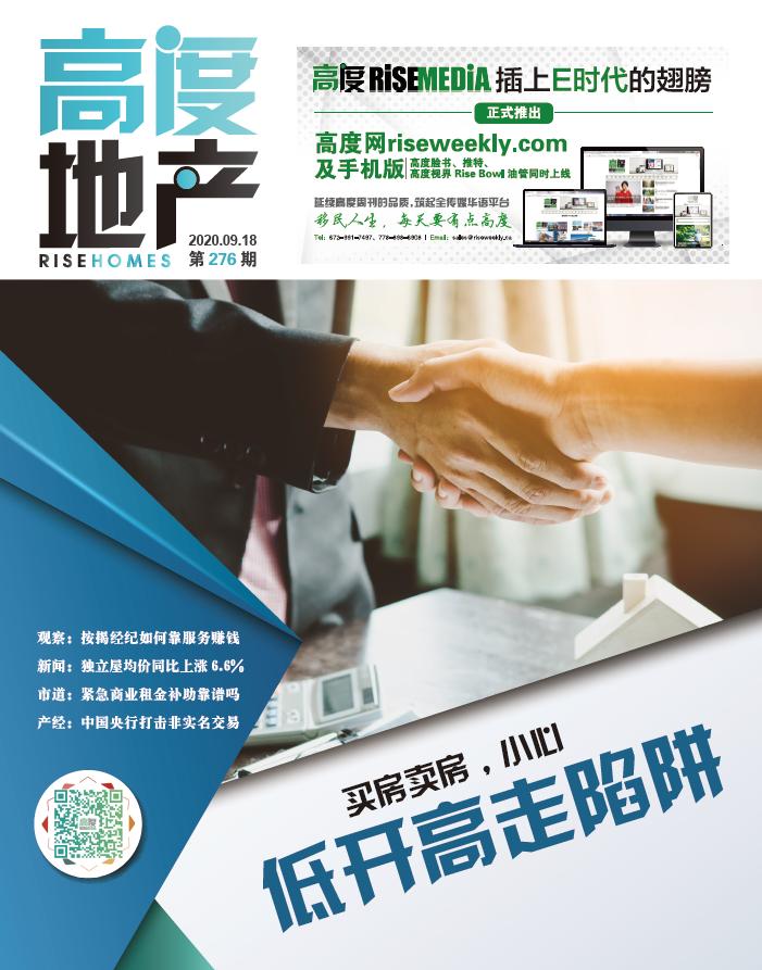高度地产周刊 2020年09月18日 第276期
