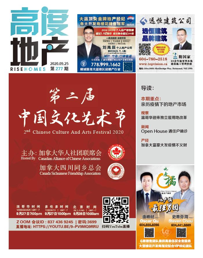 高度地产周刊 2020年09月25日 第277期
