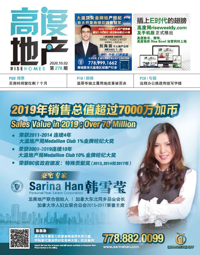 高度地产周刊 2020年10月02日 第278期