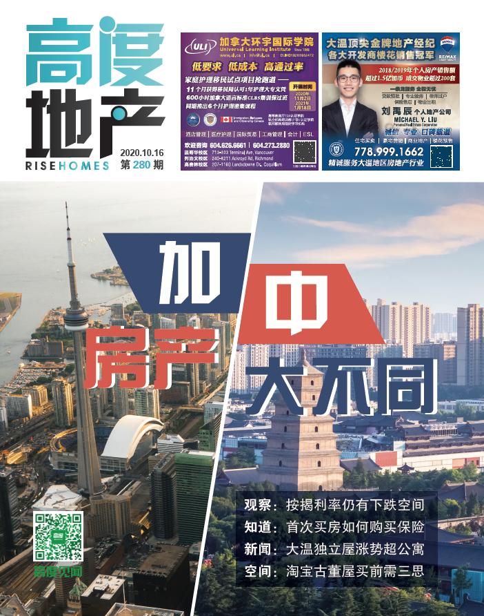 高度地产周刊 2020年10月16日 第280期