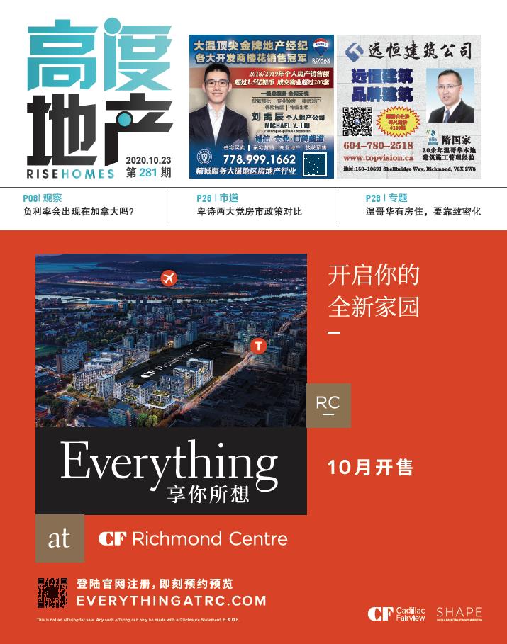 高度地产周刊 2020年10月23日 第281期