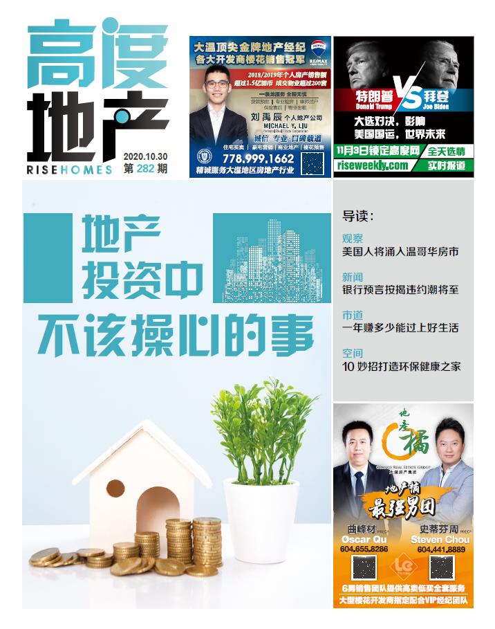 高度地产周刊 2020年10月30日 第282期