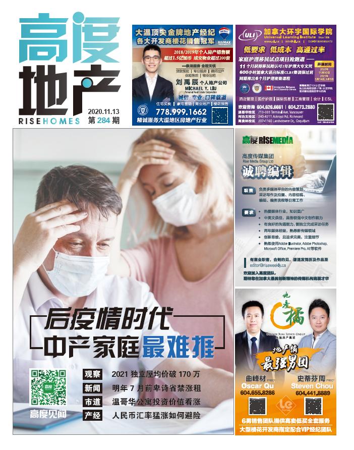 高度地产周刊 2020年11月13日 第284期