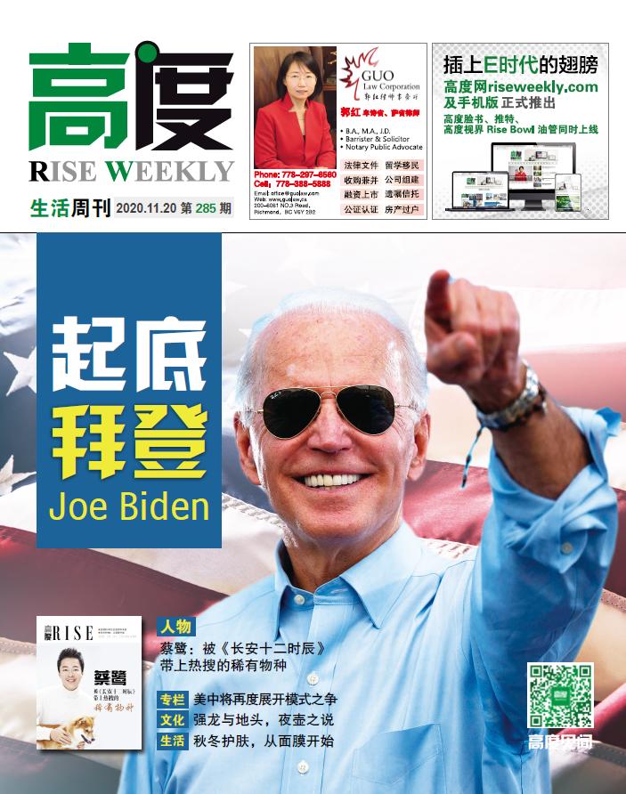 高度生活周刊 2020年11月20日 第285期