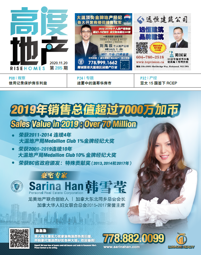 高度地产周刊 2020年11月20日 第285期