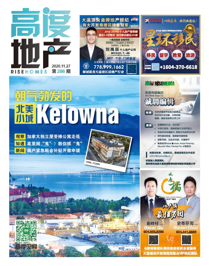 高度地产周刊 2020年11月27日 第286期