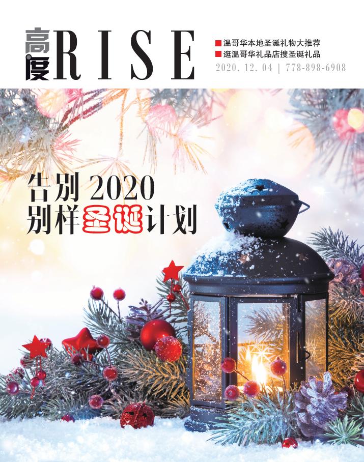 高度女性副刊 2020年12月04日
