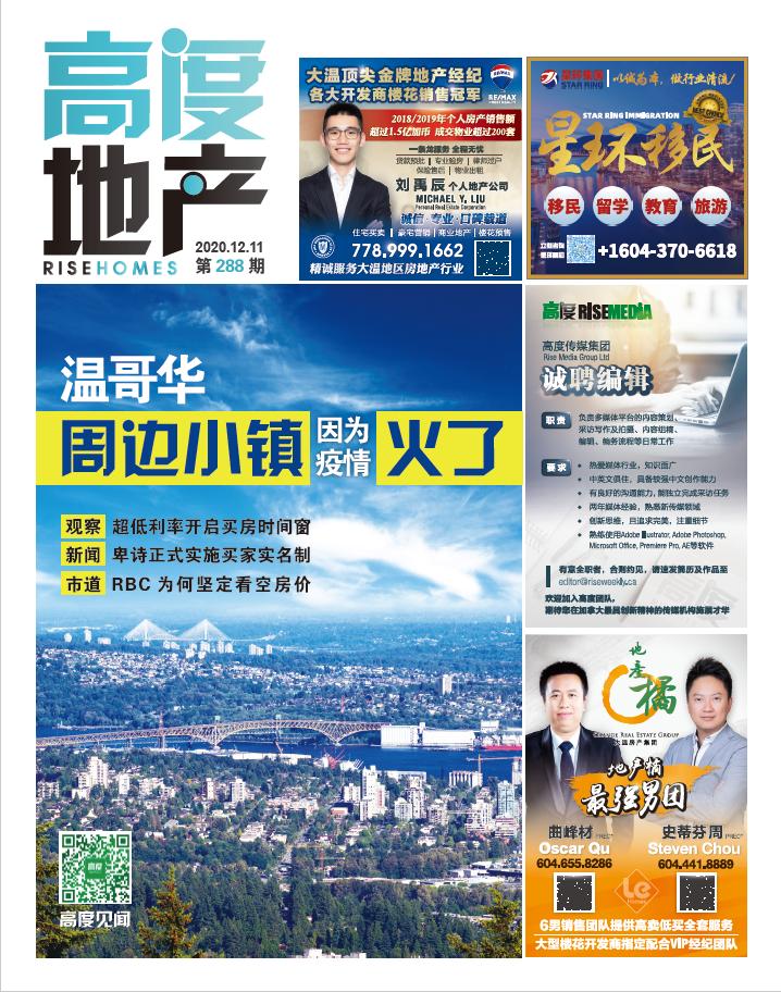 高度地产周刊 2020年12月11日 第288期