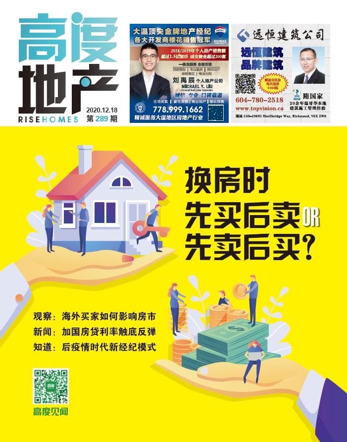高度地产周刊 2020年12月18日 第289期