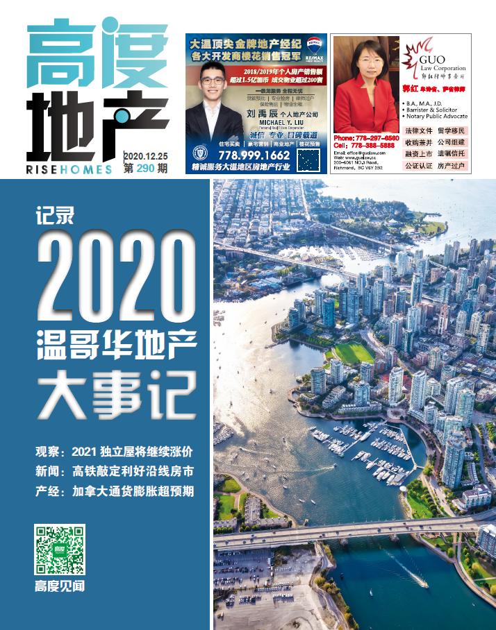高度地产周刊 2020年12月25日 第290期