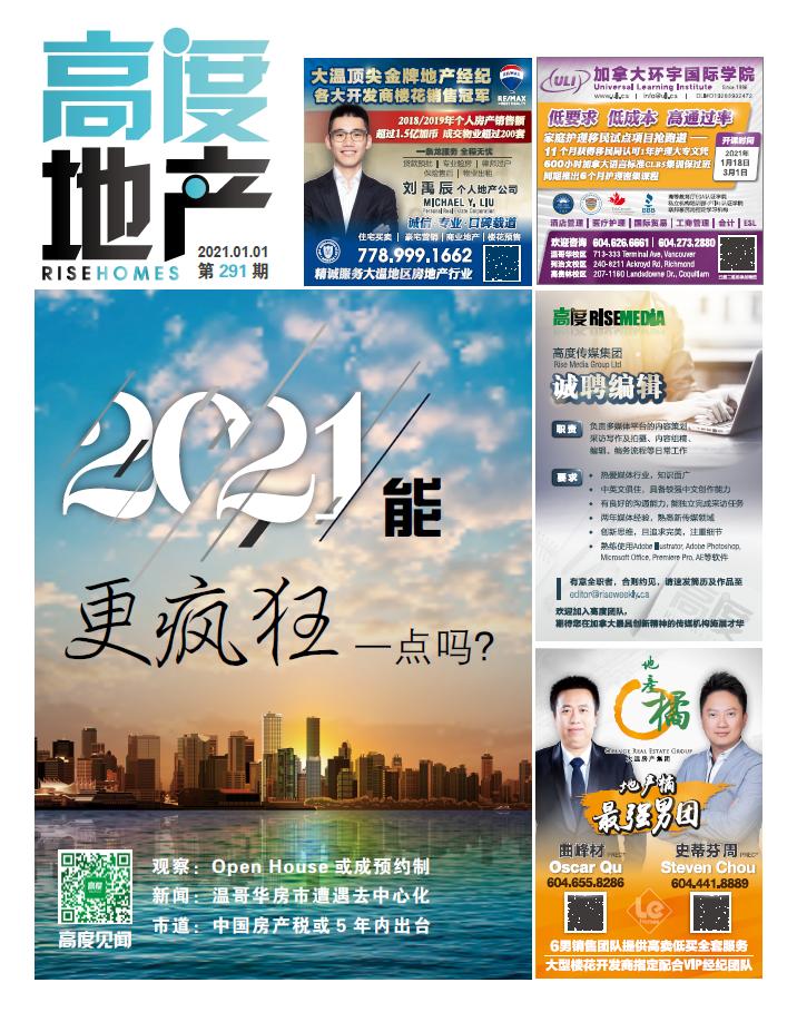 高度地产周刊 2021年01月01日 第291期