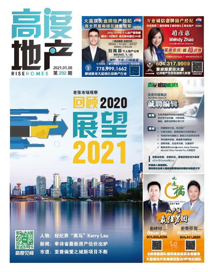 高度地产周刊 2021年01月08日 第292期