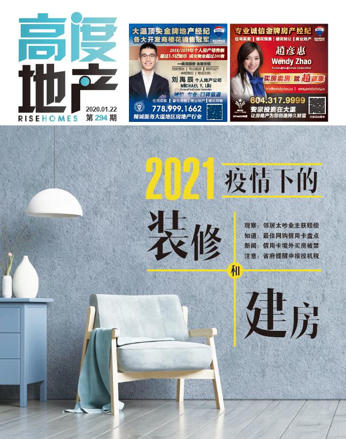 高度地产周刊 2021年01月22日 第294期