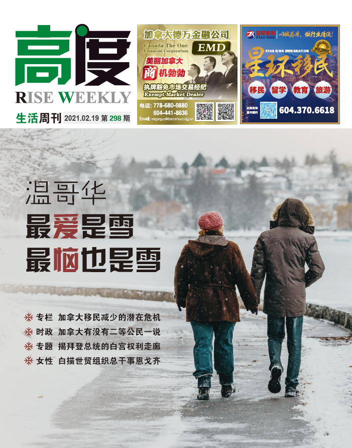 高度生活周刊 2021年02月19日 第298期