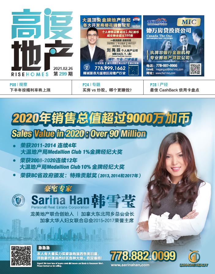 高度地产周刊 2021年02月26日 第299期