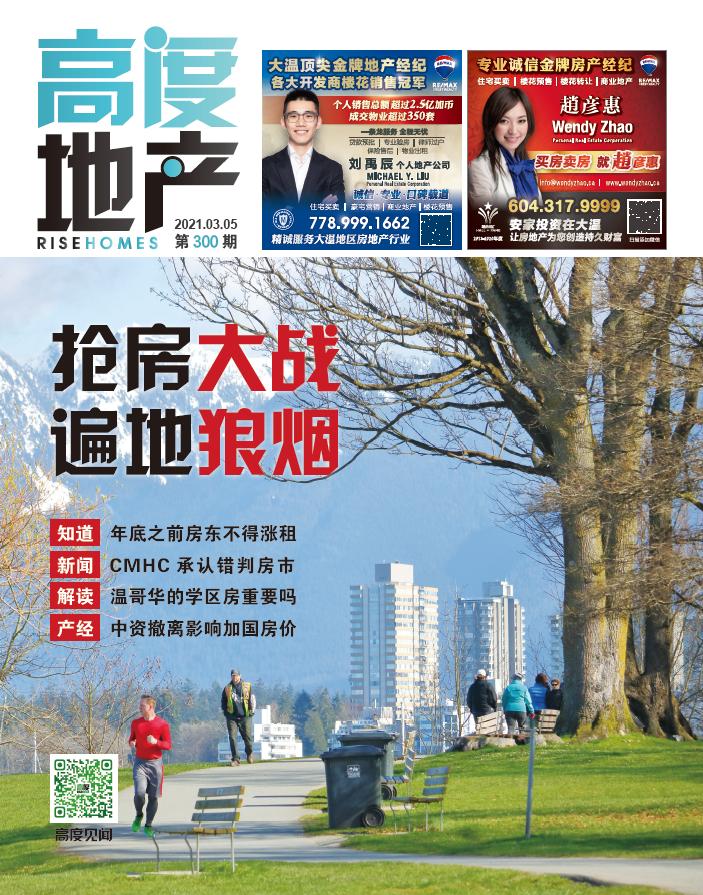 高度地产周刊 2021年03月05日 第300期