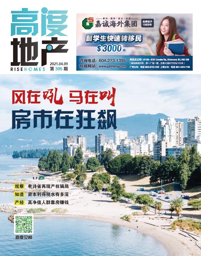 高度地产周刊 2021年04月09日 第305期