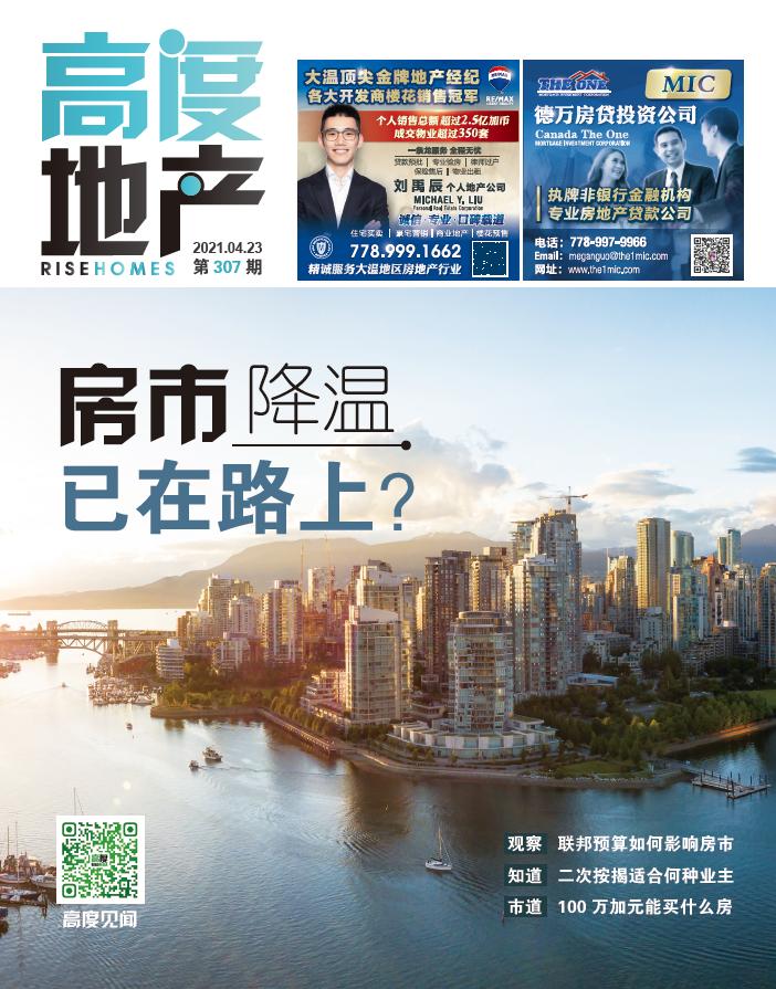 高度地产周刊 2021年04月23日 第307期