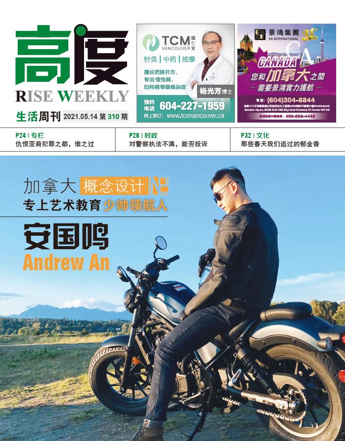 高度生活周刊 2021年05月14日 第310期