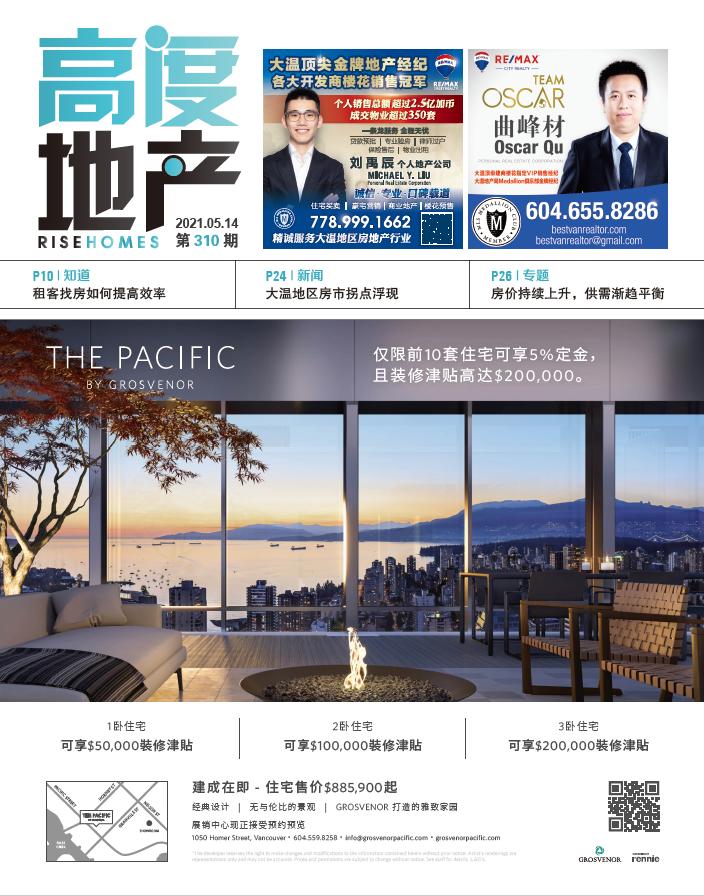 高度地产周刊 2021年05月14日 第310期