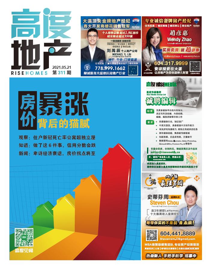 高度地产周刊 2021年05月21日 第311期